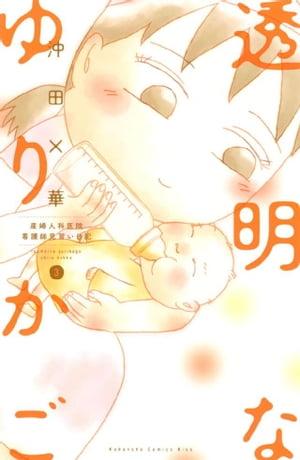 透明なゆりかご 産婦人科医院看護師見習い日記 3巻