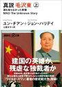 真説 毛沢東 上 誰も知らなかった実像【電子書籍】[ ユン・チアン ]