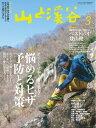 月刊山と溪谷 2017年3月号2017年3月号【電子書籍】