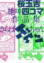桜玉吉絶叫四コマ作品集 さらばゲイツちゃん【電子書籍】[ 桜 玉吉 ]