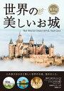 世界の美しいお城【電子書籍】