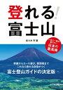 登れる! 富士山【電子書籍】[ 佐々木 亨 ]
