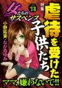 女たちのサスペンス vol.13虐待を受けた子供たち【電子書籍】[ 上野すばる ]