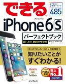 �Ǥ���iPhone 6s �ѡ��ե����ȥ֥å� ���ä���������略���� iPhone 6s/6s Plus�б�