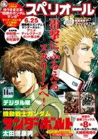 ビッグコミックスペリオール2016年14号(2016年6月24日発売)