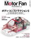 Motor Fan illustrated Vol.53 Lite版【電子書籍】[ 三栄書房 ]