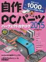 自作PCパーツパーフェクトカタログ2015【電子書籍】[ 鈴木 雅暢 ]