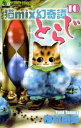猫mix幻奇譚とらじ(10)【電子書籍】[ 田村由美 ]