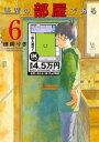吾輩の部屋である(6)【電子書籍】[ 田岡りき ]...