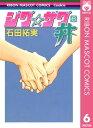 ジグ☆ザグ丼 6【電子書籍】[ 石田拓実 ]