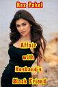 Affair with Husband's Black Friend【電子書籍】[ Rex Pahel ]