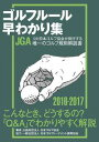 ゴルフルール早わかり集2016-2017【電子書籍】[ 公益財団法人日本ゴルフ協会 ]