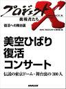 「美空ひばり 復活コンサート」?伝説の東京ドーム・舞台裏の300人 復活への舞台裏【電子書籍】