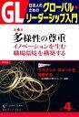 GL 日本人のためのグローバル・リーダーシップ入門 第4回 多様性の尊重:イノベーションを生む職場環