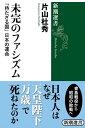 未完のファシズムー「持たざる国」日本の運命ー(新潮選書)【電子書籍】[ 片山杜秀 ]