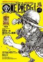 ONE PIECE magazine Vol.2【電子書籍】 尾田栄一郎