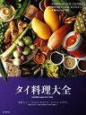 タイ料理大全家庭料理・地方料理・宮廷料理の調理技術から食材、食文化まで。本場のレシピ100【電子書籍】[ 味澤ペンシー ]