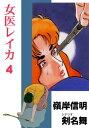 女医レイカ 4【電子書籍】[ 剣名舞 ]