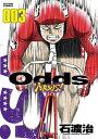 Odds VS!(3)【電子書籍】[ 石渡治 ]
