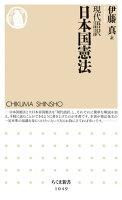 【期間限定特別価格】現代語訳日本国憲法