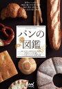 パンの図鑑【電子書籍】[ 井上 好文 ]