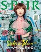 SPUR2016年4月号【無料試し読み版】