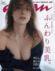 anan(アンアン)2016年9月14日号No.2019