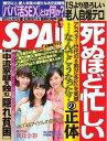 SPA! 2016年9月6日号2016年9月6日号【電子書籍】