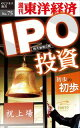 IPO投資初歩の初歩週刊東洋経済eビジネス新書No.75【電子書籍】 - 楽天Kobo電子書籍ストア