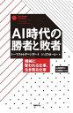 AI時代の勝者と敗者機械に奪われる仕事、生き残る仕事【電子書...