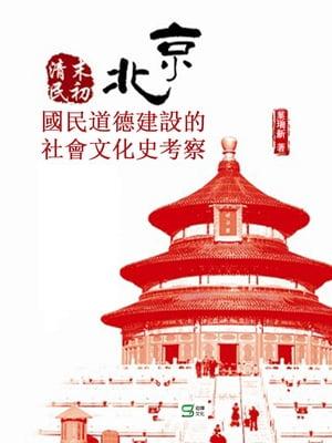 清末民初北京國民道徳建設的社會文化史考察【電子書籍】[ 葉瑞新 ]