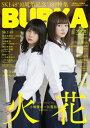 BUBKA 2018年12月号増刊「SKE48Ver.」【電子書籍】[ B