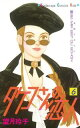 タケコさんの恋人(6)【電子書籍】[ 望月玲子 ]