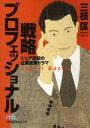 戦略プロフェッショナル シェア逆転の企業変革ドラマ【電子書籍】 三枝匡