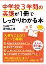 中学校3年間の英語が1冊でしっかりわかる本【電子書籍】[ 濱...