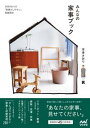 RoomClip商品情報 - みんなの家事ブック 本多さおりの「家事がしやすい」部屋探訪【電子書籍】[ 本多 さおり【監修】 ]