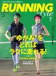 ショッピングランニング Running Style(ランニング・スタイル) 2016年7月号 Vol.88【電子書籍】