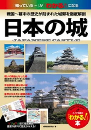 日本の城 戦国〜幕末の歴史が刻まれた全国の名城を徹底解剖