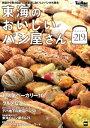 東海のおいしいパン屋さん【電子書籍】[ TokaiWalker編集部 ]