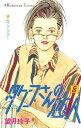 タケコさんの恋人(8)【電子書籍】[ 望月玲子 ]