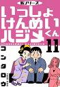 新シリーズ いっしょけんめいハジメくん11【電子書籍】[ コンタロウ ]
