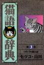猫語辞典(3)つれづれ猫日記【電子書籍】[ セツコ・山田 ]