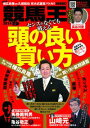 競馬王2014年9月号【電子書籍】[ 競馬王編集部 ]