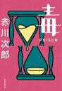 毒 POISON【電子書籍】[ 赤川次郎 ]