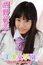 美少女学園 西野花恋 Part.1(Ver3.0)【電子書籍】[ 西野花恋 ]