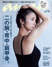 anan (アンアン) 2017年 6月14日号 No.2056 [二の腕・背中]【電子書籍】[ anan編集部 ]
