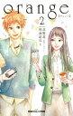 orange 【オレンジ】 : 2【電子書籍】[ 高野苺 ]