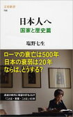 日本人へ 国家と歴史篇 【電子書籍】[ 塩野七生 ]