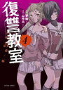 復讐教室(4)【電子書籍】[ 山崎烏 ]