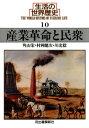 生活の世界歴史〈10〉産業革命と民衆【電子書籍】[ 角山栄 ]
